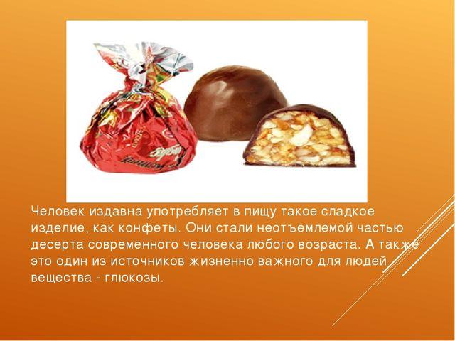 Человек издавна употребляет в пищу такое сладкое изделие, как конфеты. Они ст...