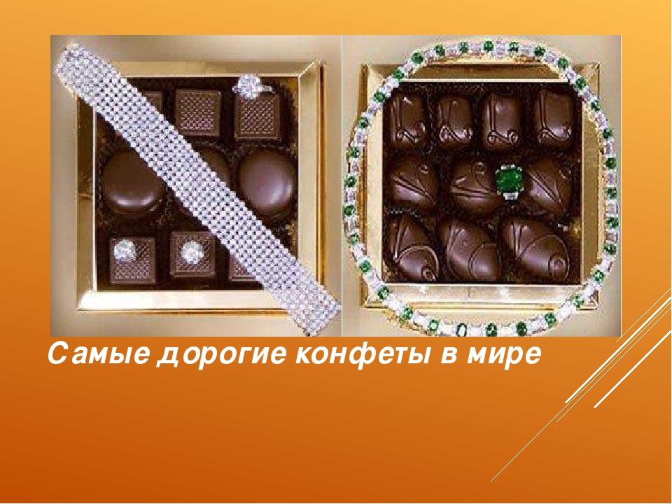 Самые дорогие конфеты в мире
