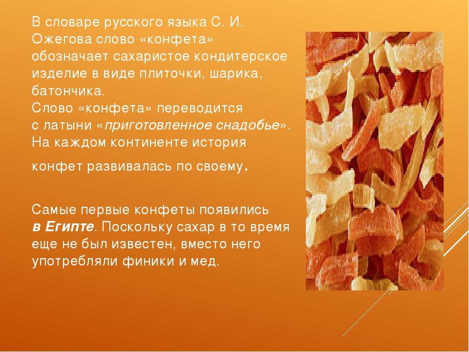 В словаре русского языка С. И. Ожегова слово «конфета» обозначает сахаристое...