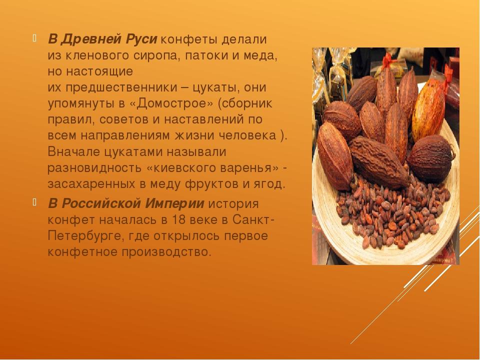 ВДревней Руси конфетыделали изкленового сиропа, патоки имеда, нонастоящ...