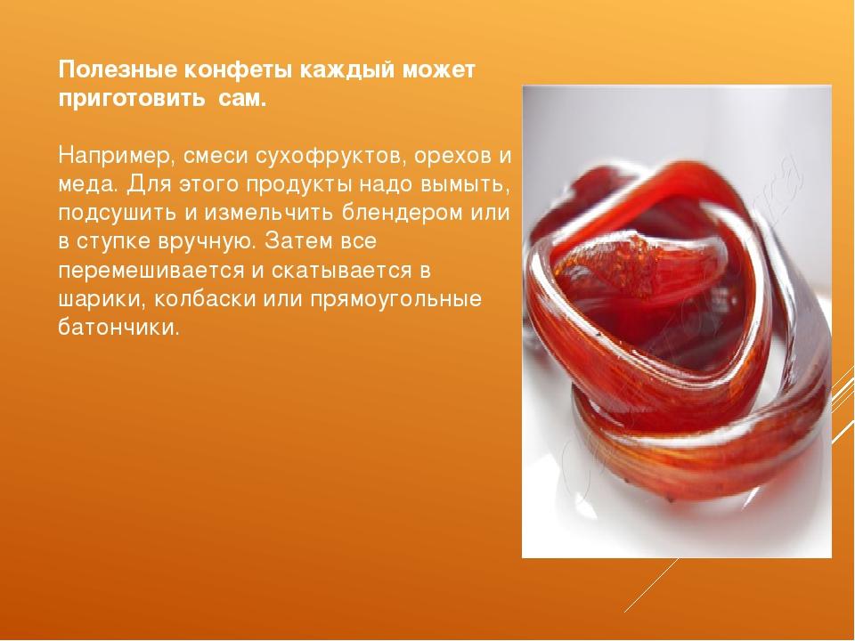 Полезные конфеты каждый может приготовить сам. Например, смеси сухофруктов, о...