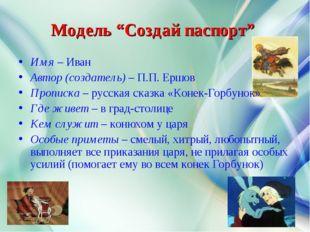 """Модель """"Создай паспорт"""" Имя – Иван Автор (создатель) – П.П. Ершов Прописка –"""