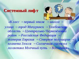 Системный лифт «Класс → первый этаж → школа → улица → город Мичуринск → Тамбо