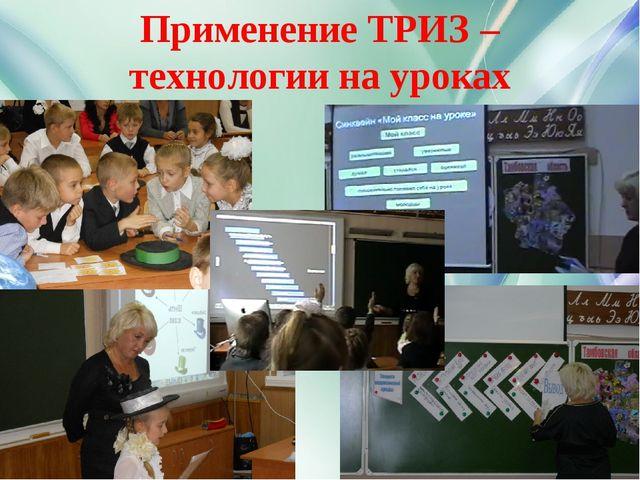 Применение ТРИЗ – технологии на уроках