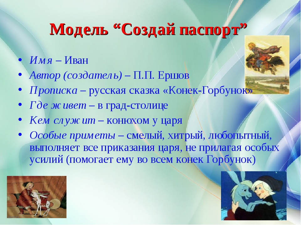 """Модель """"Создай паспорт"""" Имя – Иван Автор (создатель) – П.П. Ершов Прописка –..."""