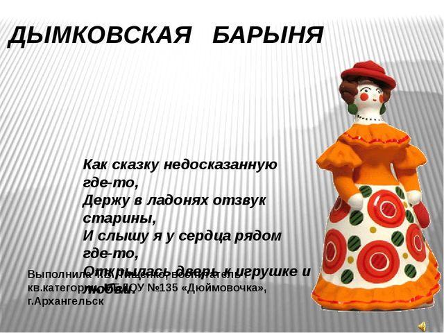 ДЫМКОВСКАЯ БАРЫНЯ Выполнила Т.В. Тищенко, воспитатель I кв.категории, МБДОУ №...