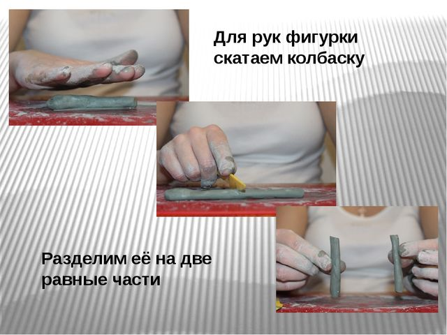 Для рук фигурки скатаем колбаску Разделим её на две равные части
