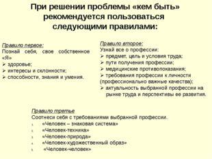 При решении проблемы «кем быть» рекомендуется пользоваться следующими правила