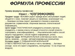 ФОРМУЛА ПРОФЕССИИ Пример формулы профессии: Юрист – Ч(З)Г(И)Ф(А)М(Б) Предмет