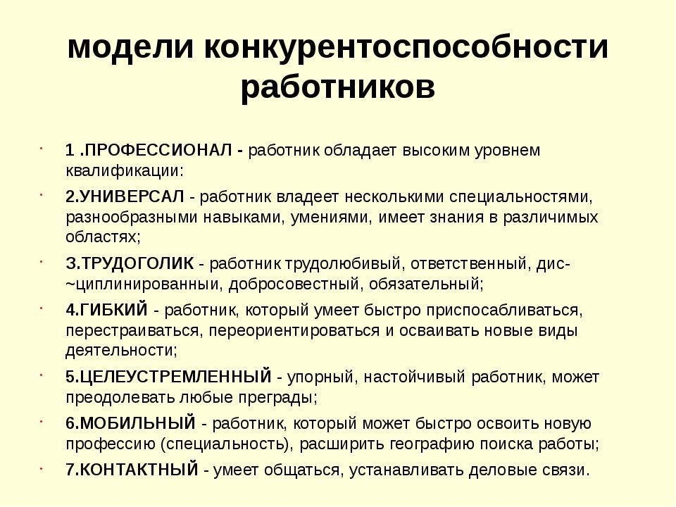модели конкурентоспособности работников 1 .ПРОФЕССИОНАЛ - работник обладает в...