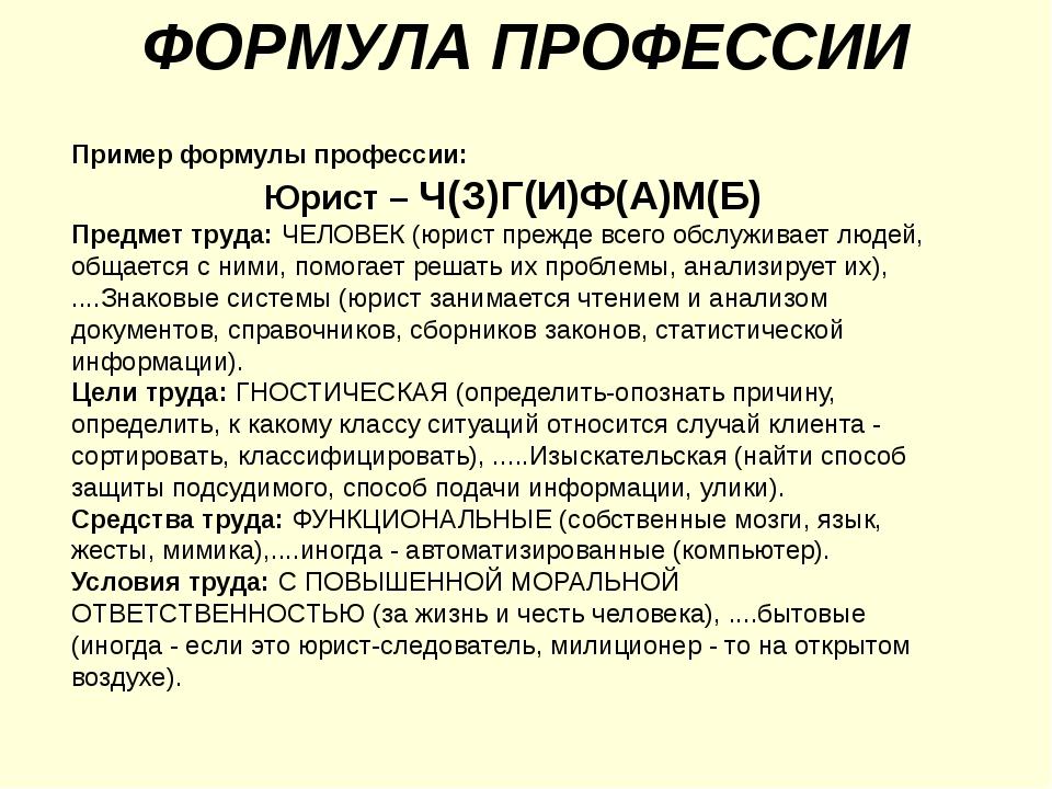 ФОРМУЛА ПРОФЕССИИ Пример формулы профессии: Юрист – Ч(З)Г(И)Ф(А)М(Б) Предмет...