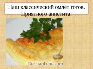Наш классический омлет готов. Приятного аппетита!