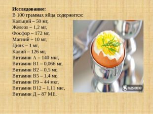 Исследование: В 100 граммах яйца содержится: Кальций – 50 мг, Железо – 1,2 мг