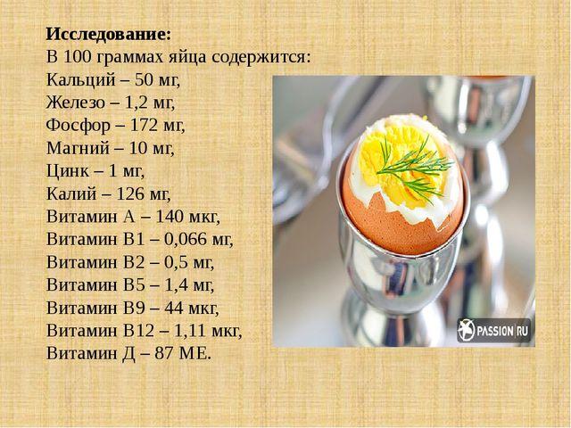 Исследование: В 100 граммах яйца содержится: Кальций – 50 мг, Железо – 1,2 мг...