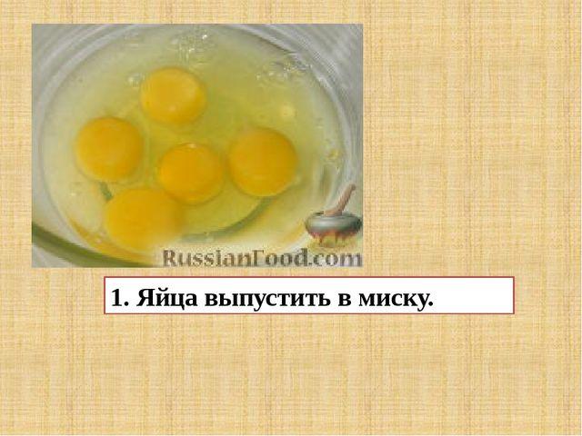 1. Яйца выпустить в миску.