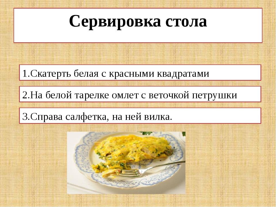 Сервировка стола 1.Скатерть белая с красными квадратами 2.На белой тарелке ом...