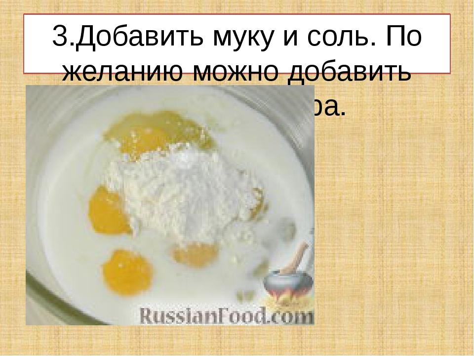 3.Добавить муку и соль. По желанию можно добавить щепотку сахара.