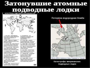 Катастрофы американских подводных лодок Потеряна водородная бомба