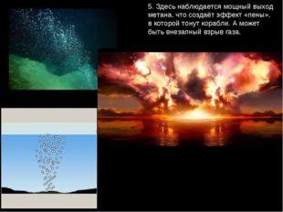 5. Здесь наблюдается мощный выход метана, что создаёт эффект «пены», в которо