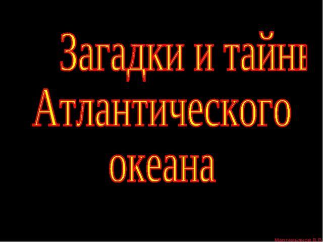 Мартемьянов В.В.