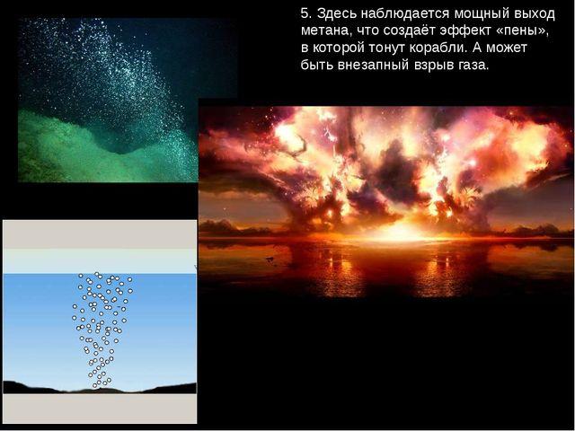 5. Здесь наблюдается мощный выход метана, что создаёт эффект «пены», в которо...