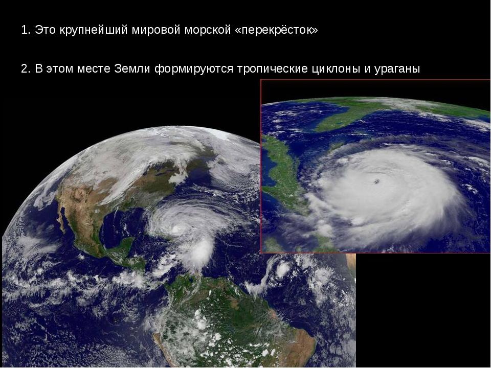 1. Это крупнейший мировой морской «перекрёсток» 2. В этом месте Земли формиру...