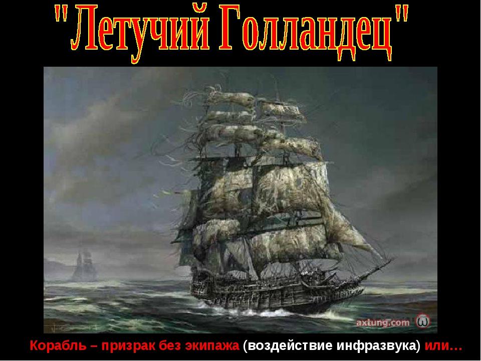 Корабль – призрак без экипажа (воздействие инфразвука) или…