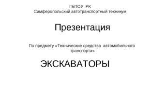 ЭКСКАВАТОРЫ Презентация По предмету «Технические средства автомобильного тра
