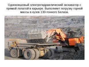Одноковшовый электрогидравлический экскаватор с прямой лопатой в карьере. Вып