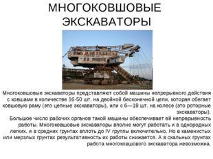 МНОГОКОВШОВЫЕ ЭКСКАВАТОРЫ Многоковшовые экскаваторы представляют собой машины