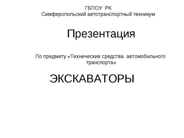 ЭКСКАВАТОРЫ Презентация По предмету «Технические средства автомобильного тра...