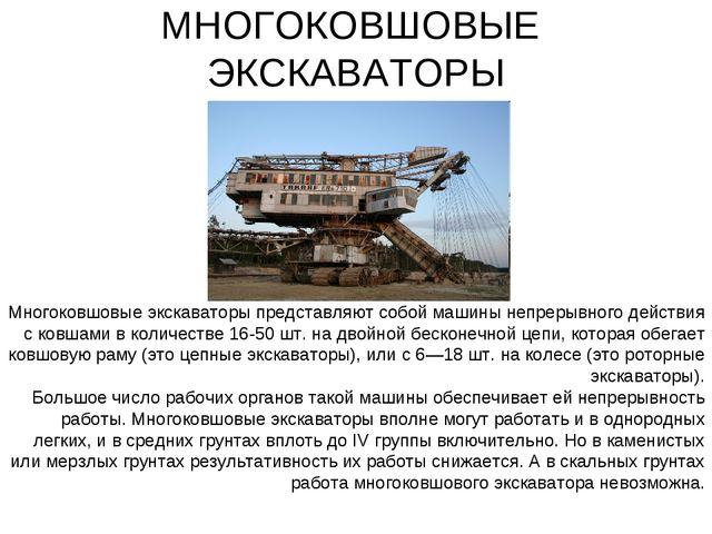 МНОГОКОВШОВЫЕ ЭКСКАВАТОРЫ Многоковшовые экскаваторы представляют собой машины...