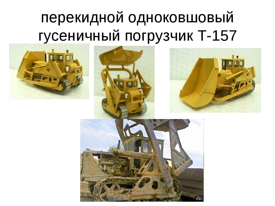 перекидной одноковшовый гусеничный погрузчик Т-157