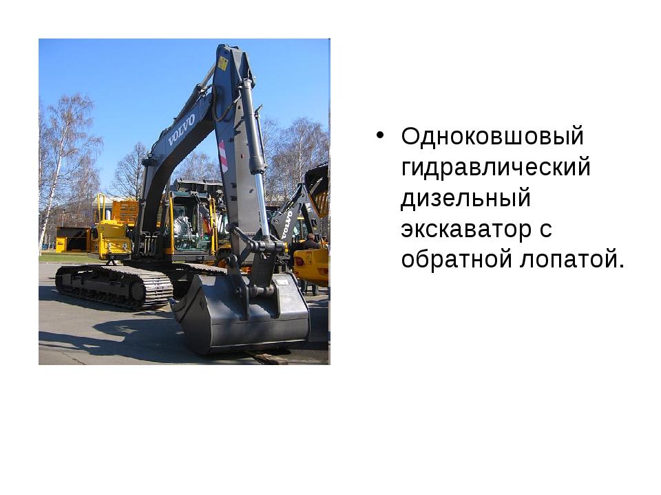 Одноковшовый гидравлический дизельный экскаватор с обратной лопатой.