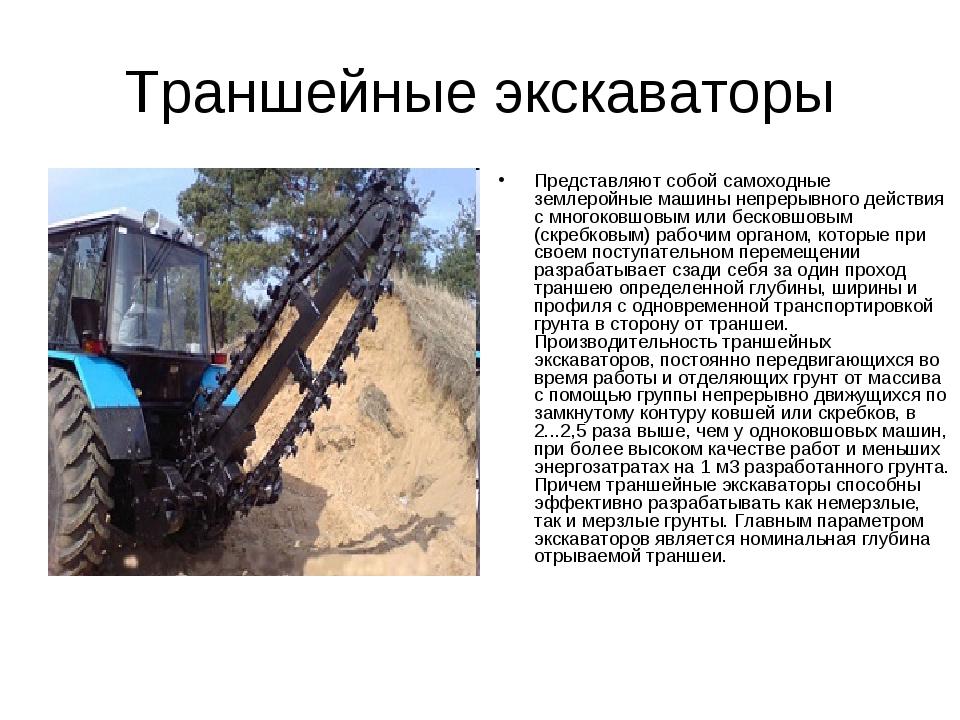 Траншейные экскаваторы Представляют собой самоходные землеройные машины непре...