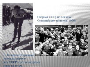 Сборная СССр по хоккею –Олимпийские чемпионы 1956г Л. Козырева (Баранова) зав