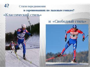 4? Стили передвижения в соревнованиях по лыжным гонкам? «Классический стиль»