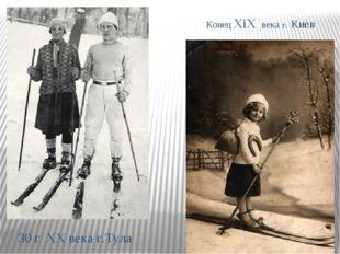 Конец ХiХ века г. Киев 30 г ХХ века г.Тула
