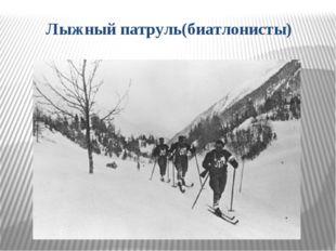 Лыжный патруль(биатлонисты)