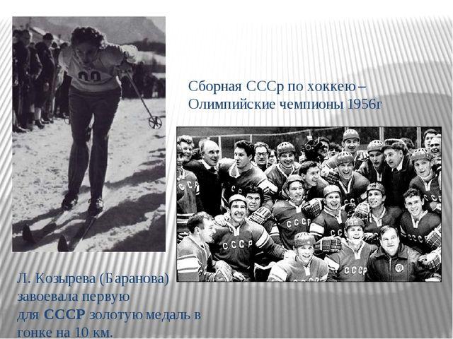Сборная СССр по хоккею –Олимпийские чемпионы 1956г Л. Козырева (Баранова) зав...