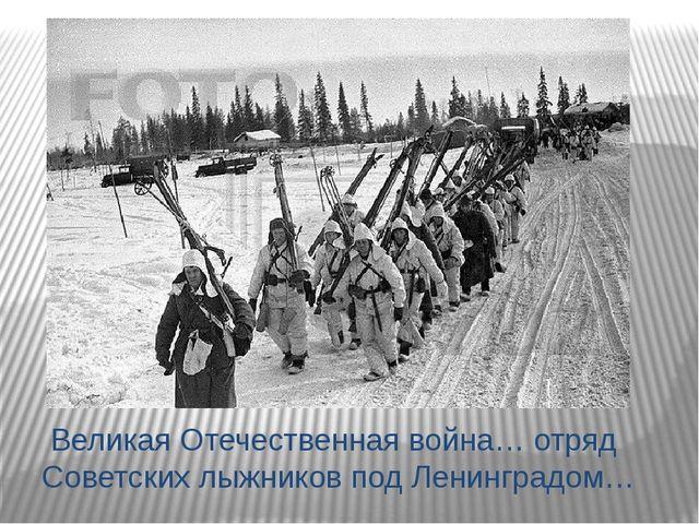 Великая Отечественная война… отряд Советских лыжников под Ленинградом…