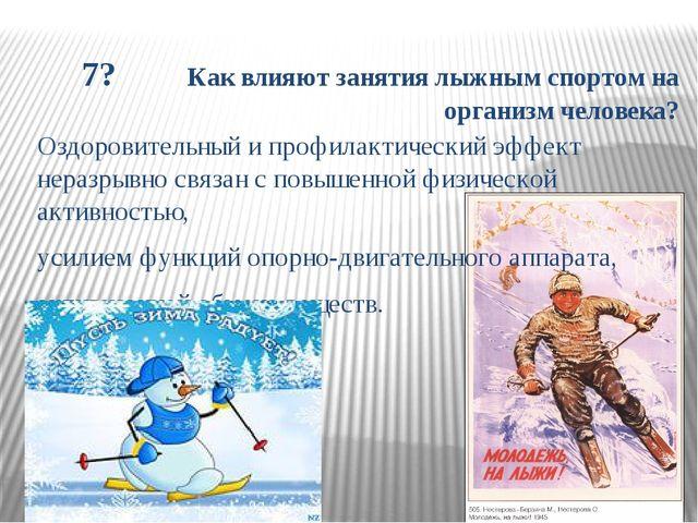 7? Как влияют занятия лыжным спортом на организм человека? Оздоровительный и...