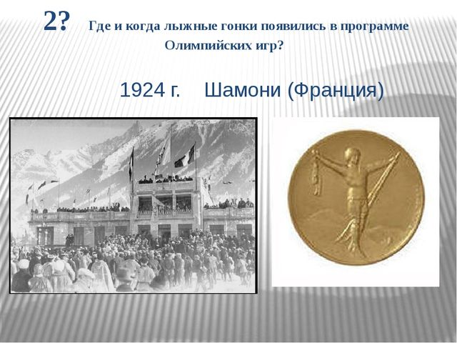 2? Где и когда лыжные гонки появились в программе Олимпийских игр? 1924 г. Ша...