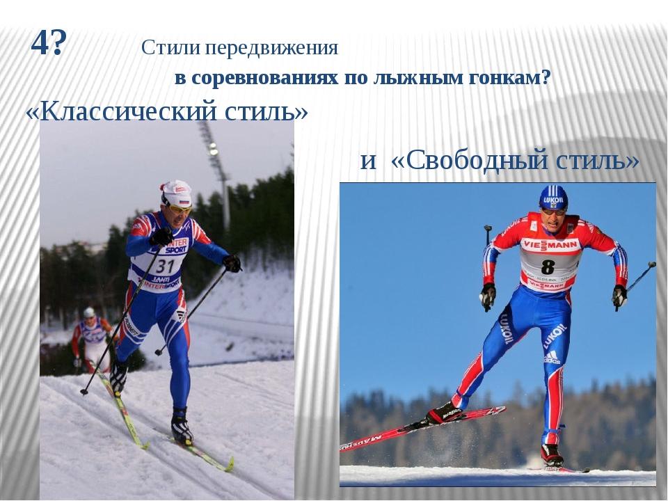 4? Стили передвижения в соревнованиях по лыжным гонкам? «Классический стиль»...