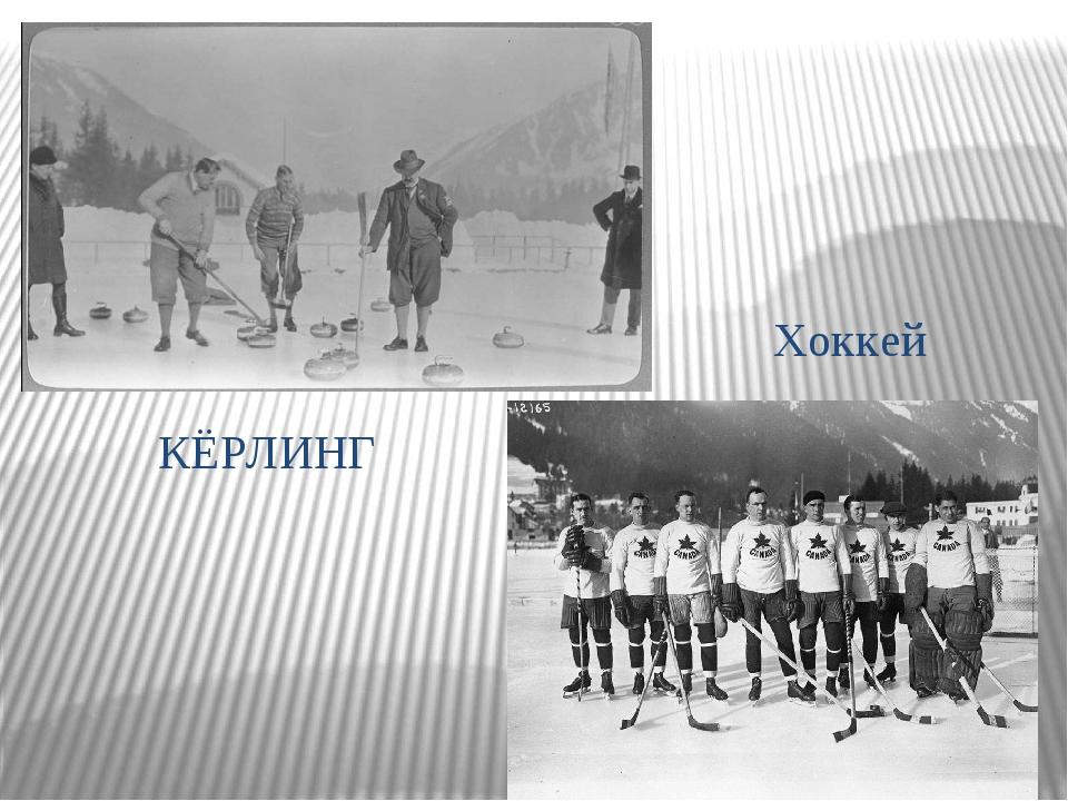 Хоккей КЁРЛИНГ