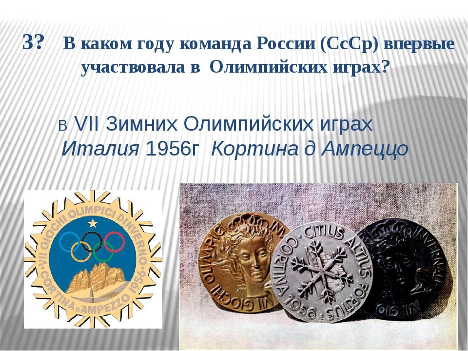 3? В каком году команда России (СсСр) впервые участвовала в Олимпийских играх...