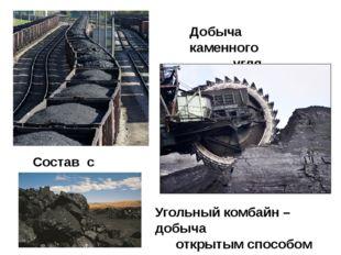 Добыча каменного угля Угольный комбайн – добыча открытым способом Состав с уг