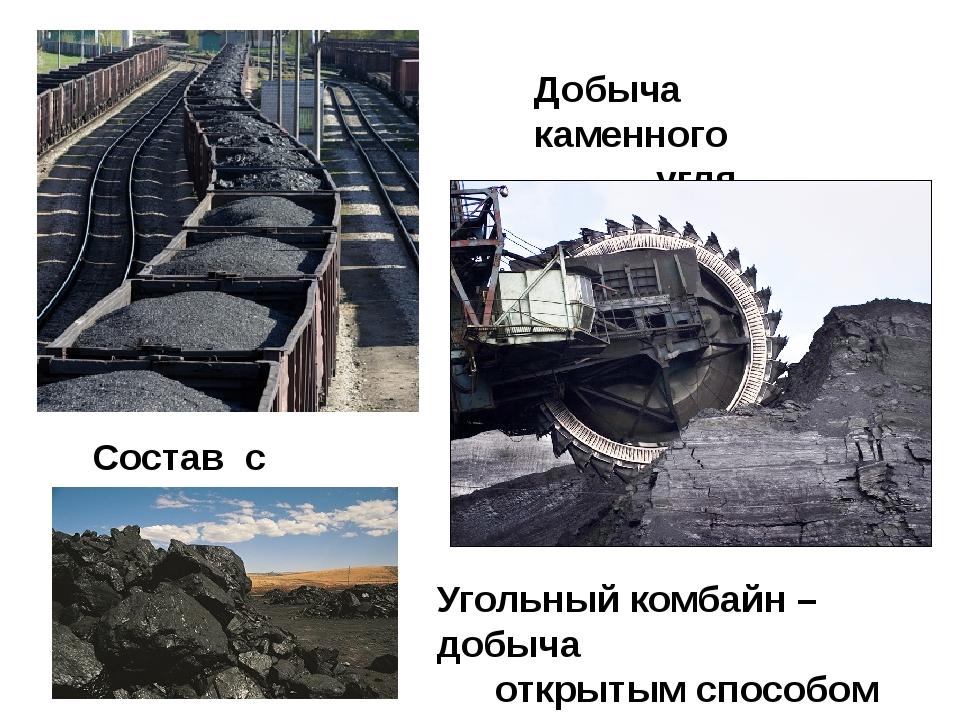 Добыча каменного угля Угольный комбайн – добыча открытым способом Состав с уг...