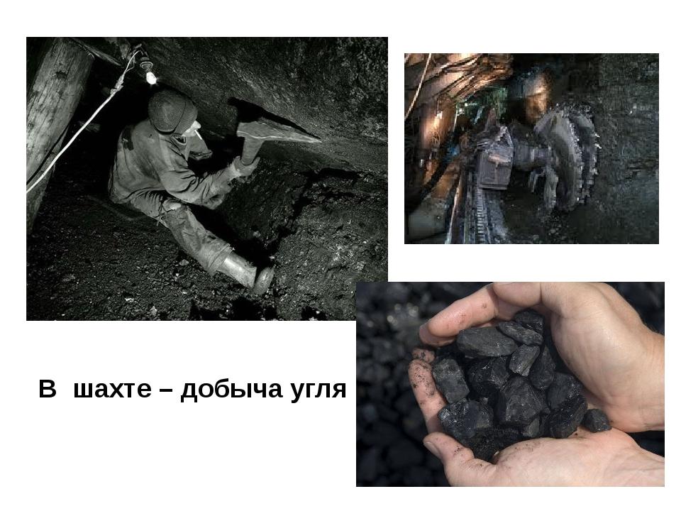 В шахте – добыча угля