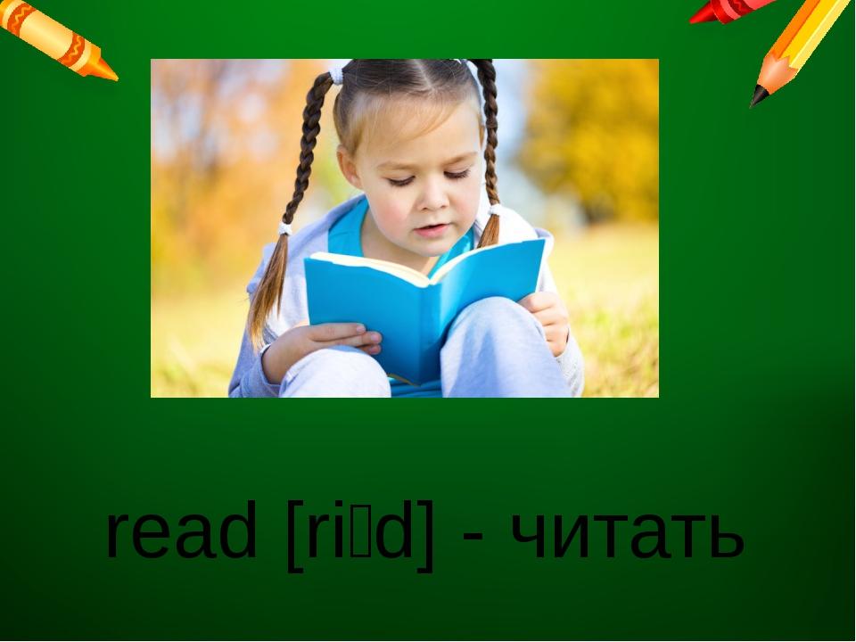 read [riːd]- читать